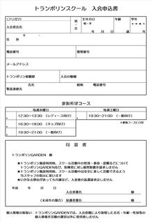トランポ入会.png